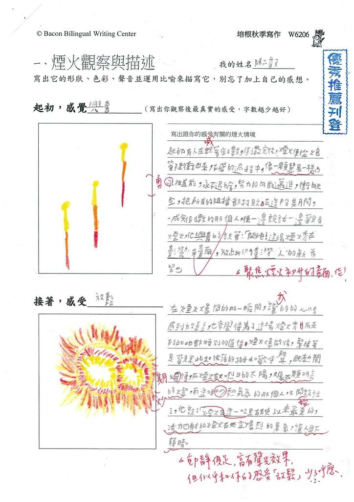 109W6206陳○叡 (1).jpg