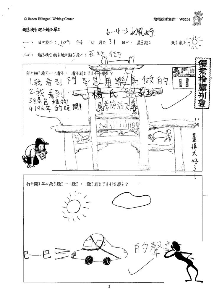 109W3206葉○妤 (1).tif