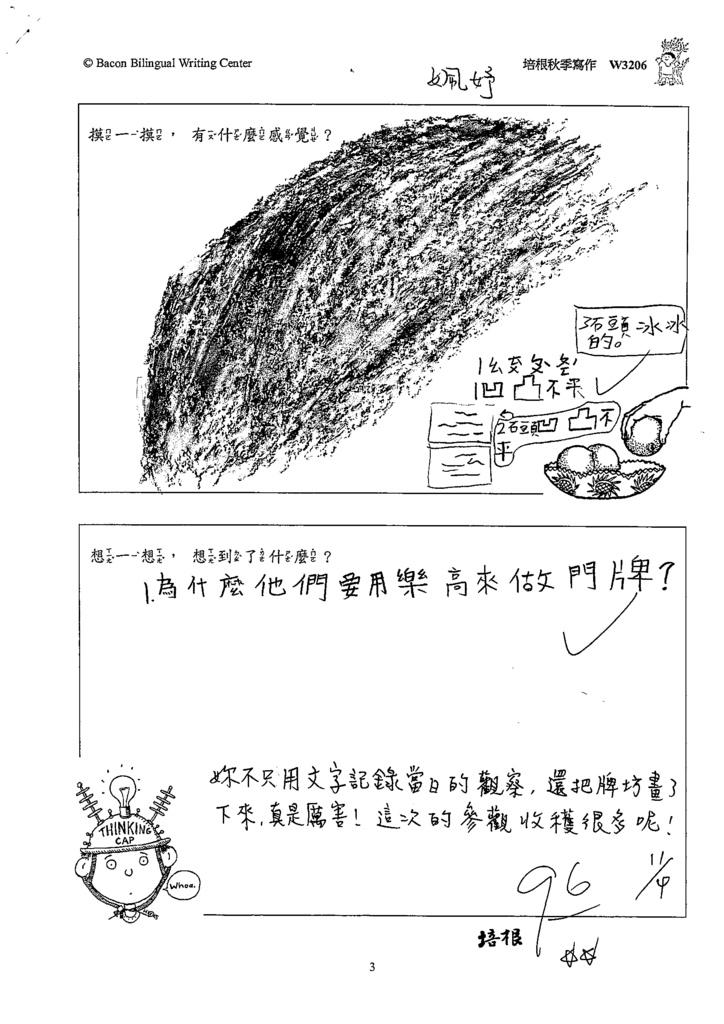 109W3206葉○妤 (2).tif