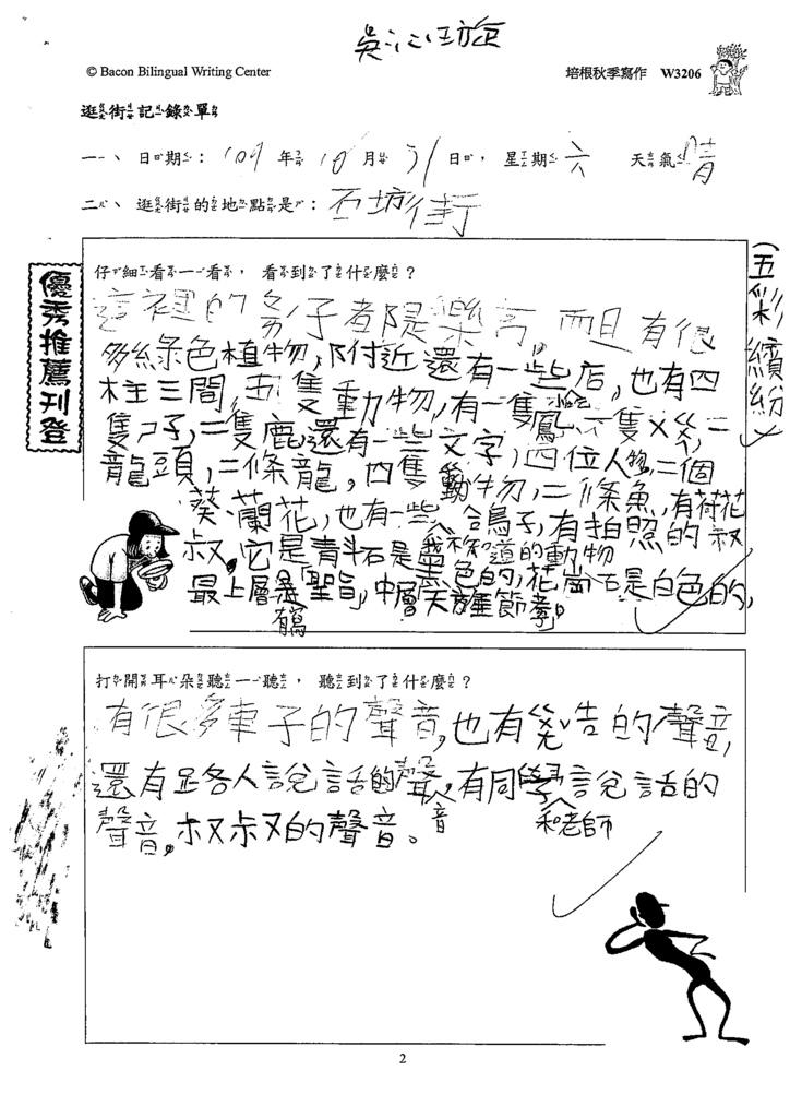 109W3206吳○璇(1).tif