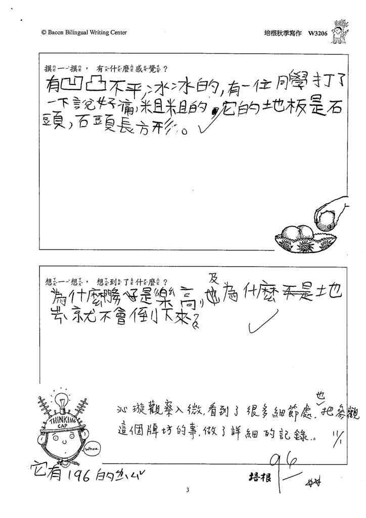 109W3206吳○璇 (2).tif