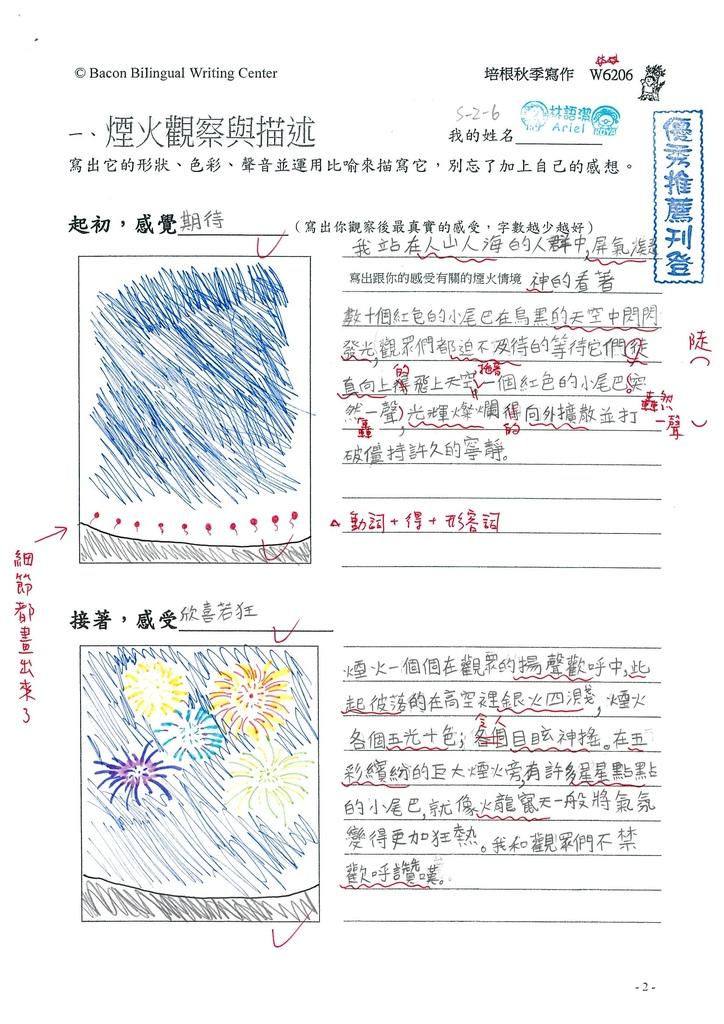 109W6206林○潔 (1).jpg