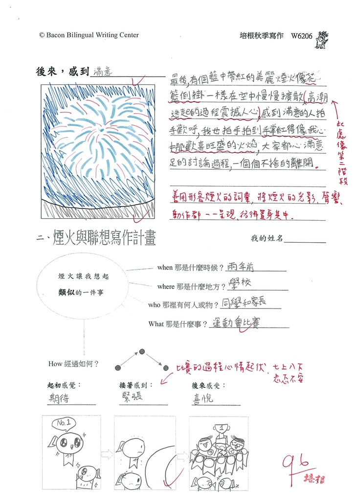 109W6206林○潔 (2).jpg