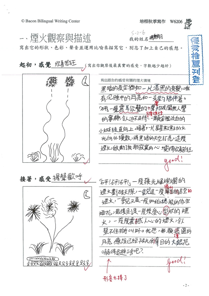 109W6206楊○翔 (1).jpg
