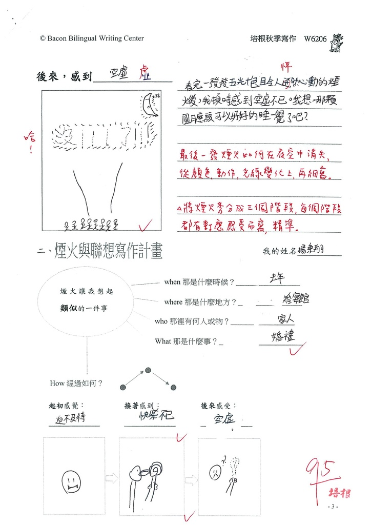 109W6206楊○翔 (2).jpg