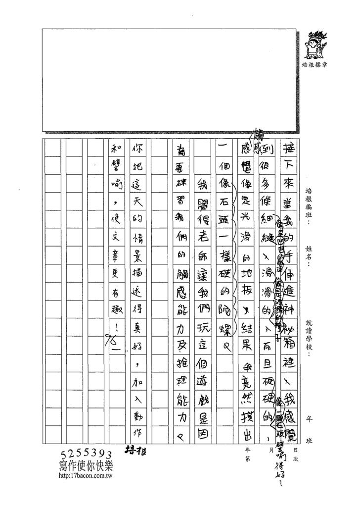 109W4206朱○棋 (2).tif
