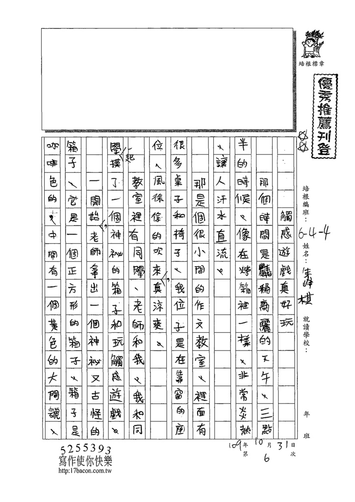 109W4206朱○棋 (1).tif