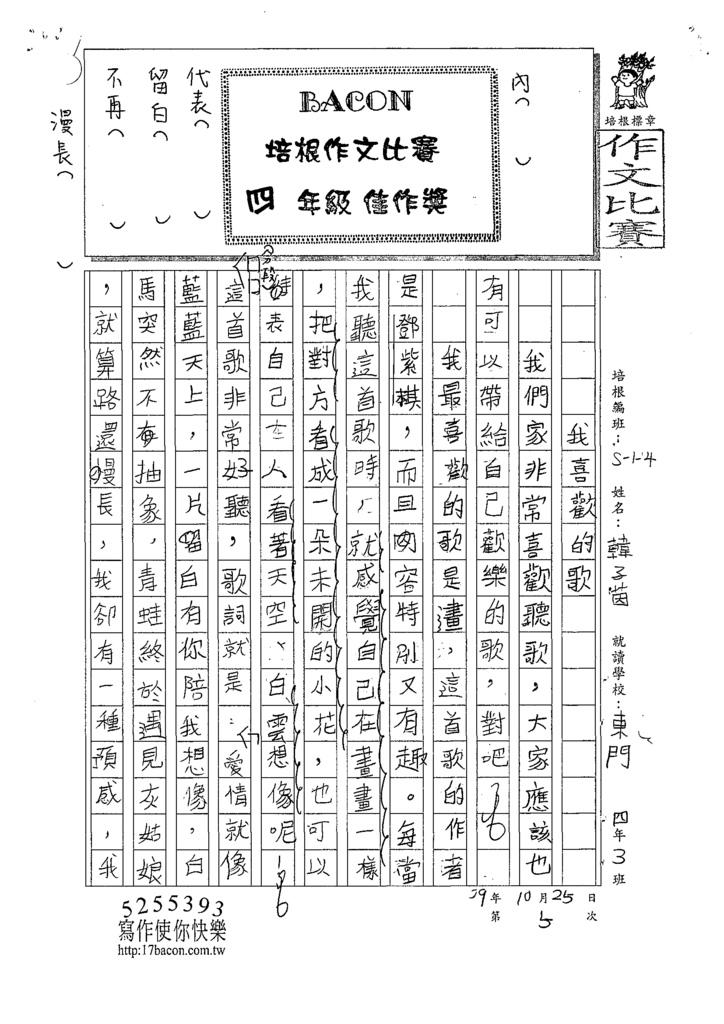 109W4205韓○茵 (1).tif