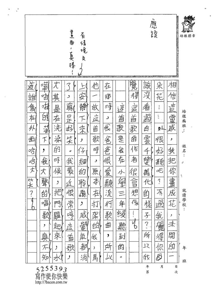 109W4205韓○茵 (2).tif