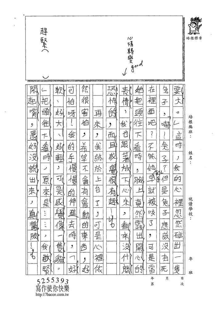 109W4206韓○茵 (2).tif