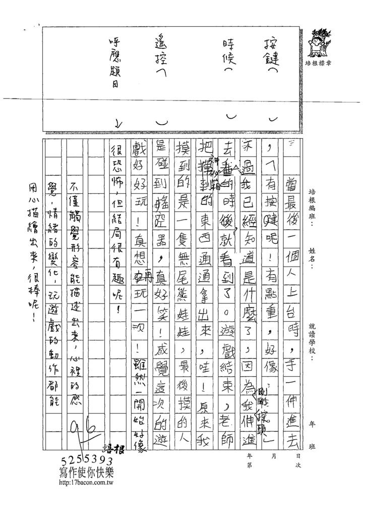109W4206韓○茵 (3).tif