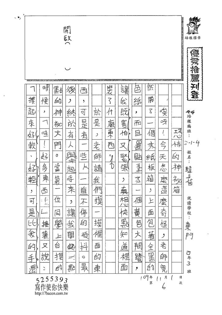 109W4206韓○茵 (1).tif