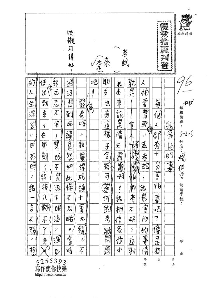 109W5206楊○哲 (1).tif
