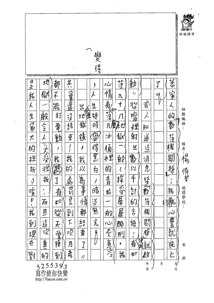 109W5206楊○哲 (2).tif