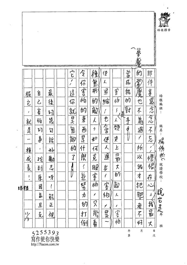 109W5206楊○哲 (3).tif