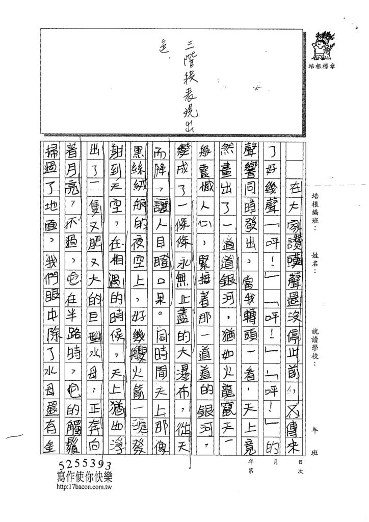 109W6206施○承 (2).tif