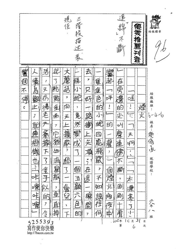 109W6206施○承 (1).tif