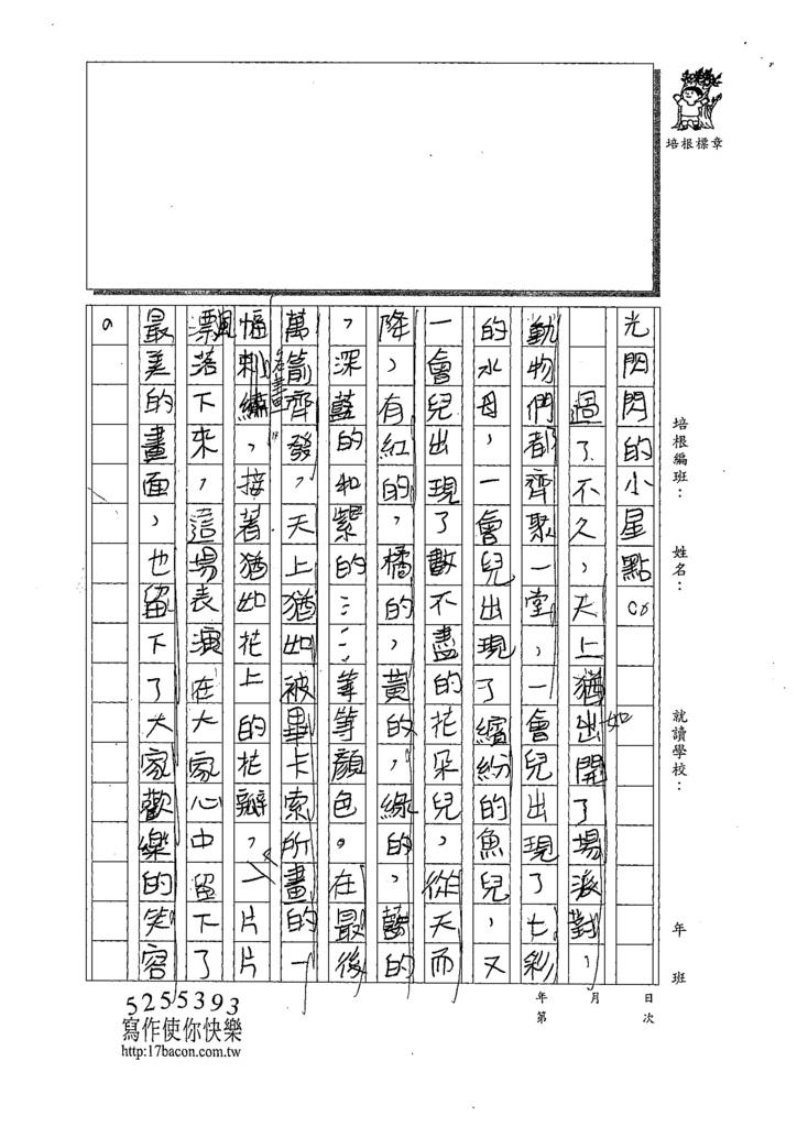 109W6206施○承 (3).tif