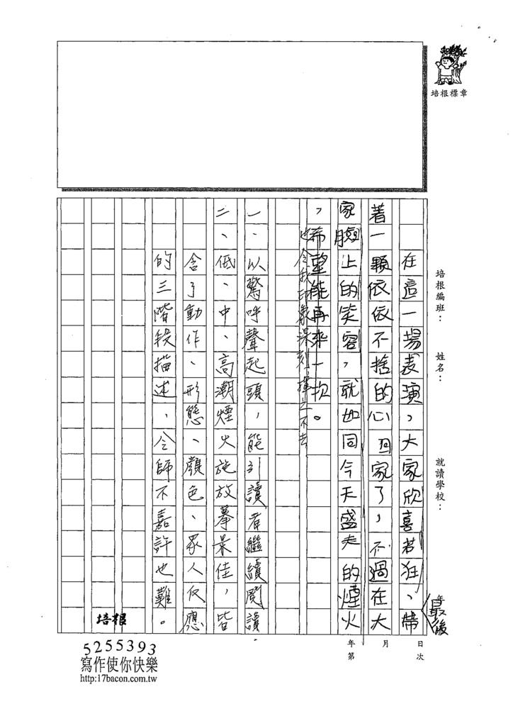109W6206施○承 (4).tif