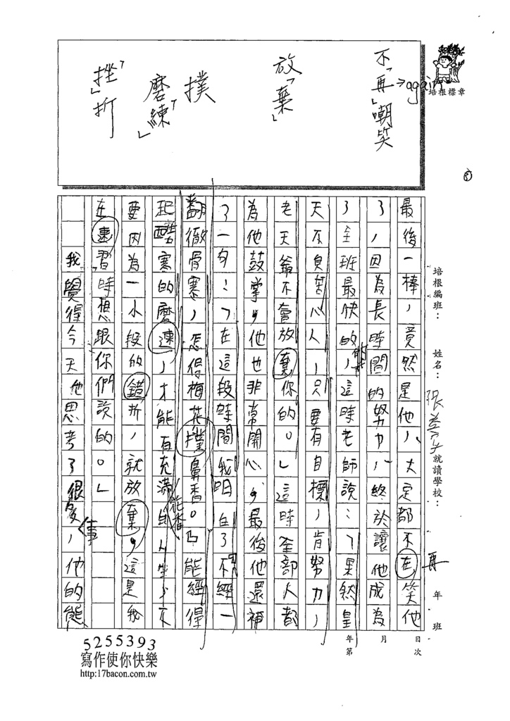 109W6205張○安 (3).tif