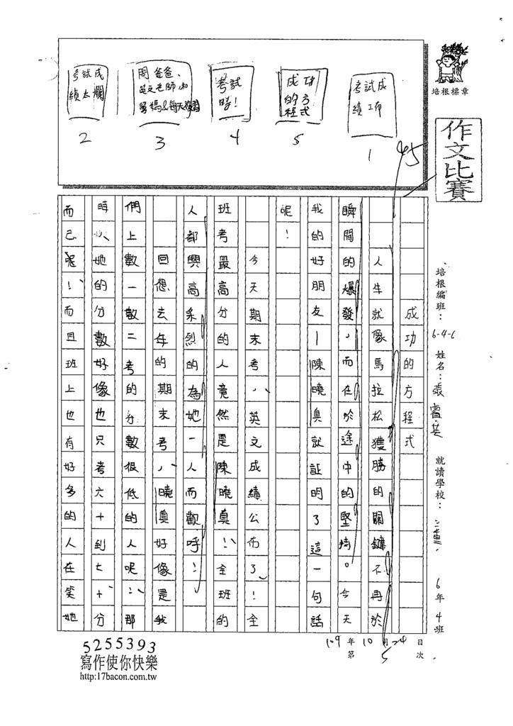 109W6205張○芸 (1).tif