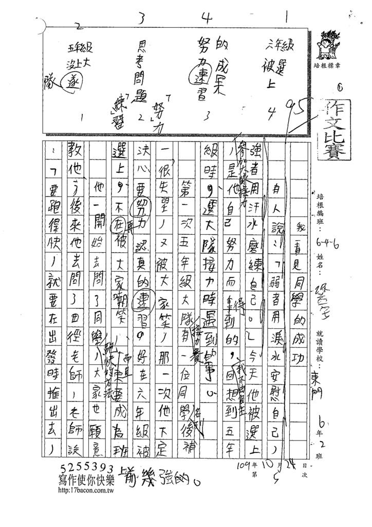 109W6205張○安 (1).tif