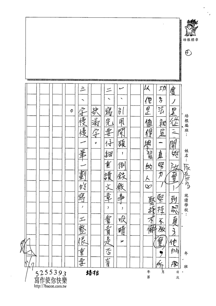 109W6205張○安 (4).tif