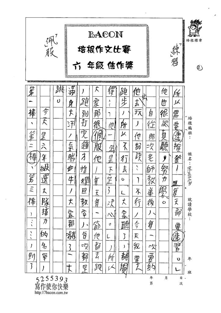 109W6205張○安 (2).tif