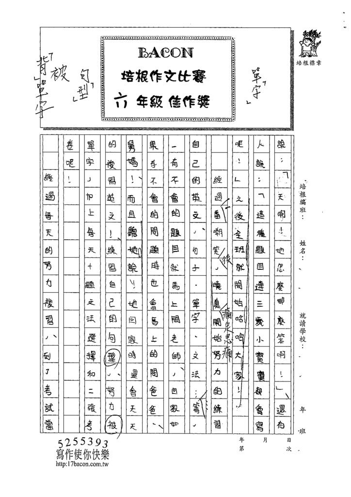 109W6205張○芸 (2).tif