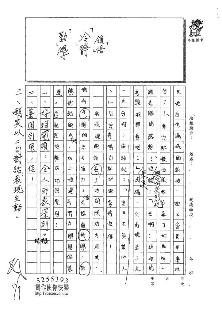 109W6205張○芸 (3).tif