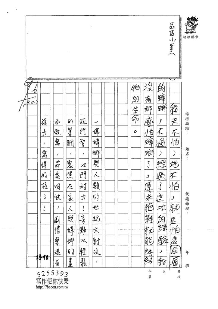 109W5206陳○勳 (3).tif