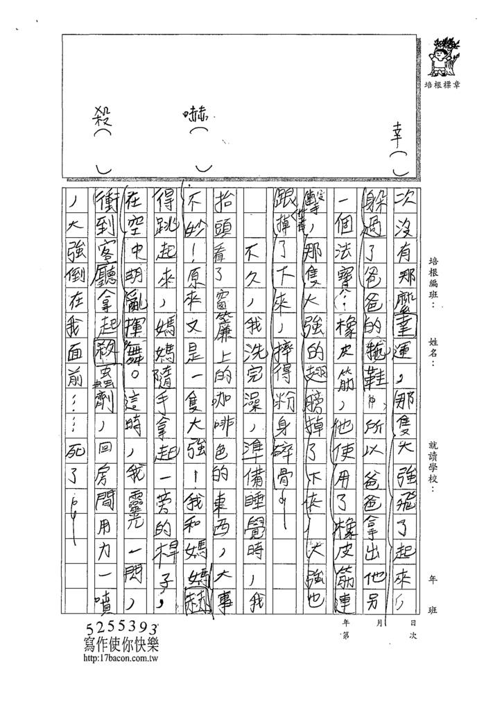 109W5206陳○勳 (2).tif
