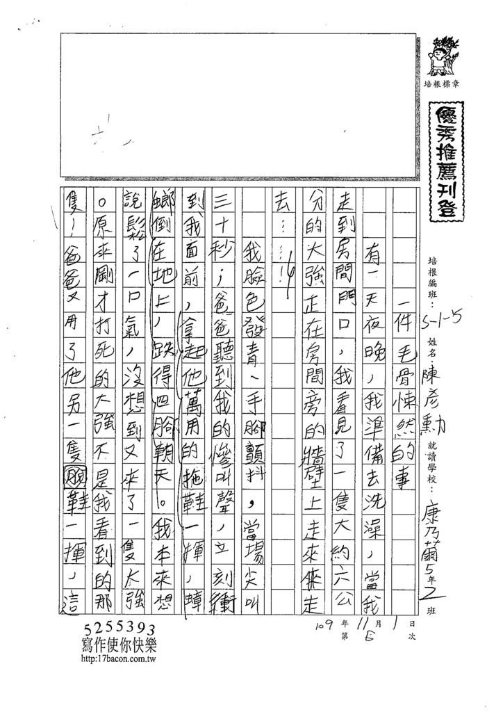 109W5206陳○勳 (1).tif