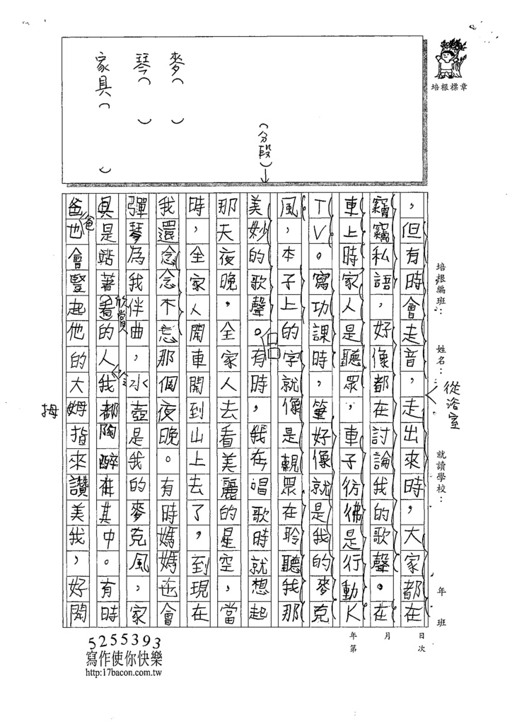 109W4205劉○涵 (2).tif
