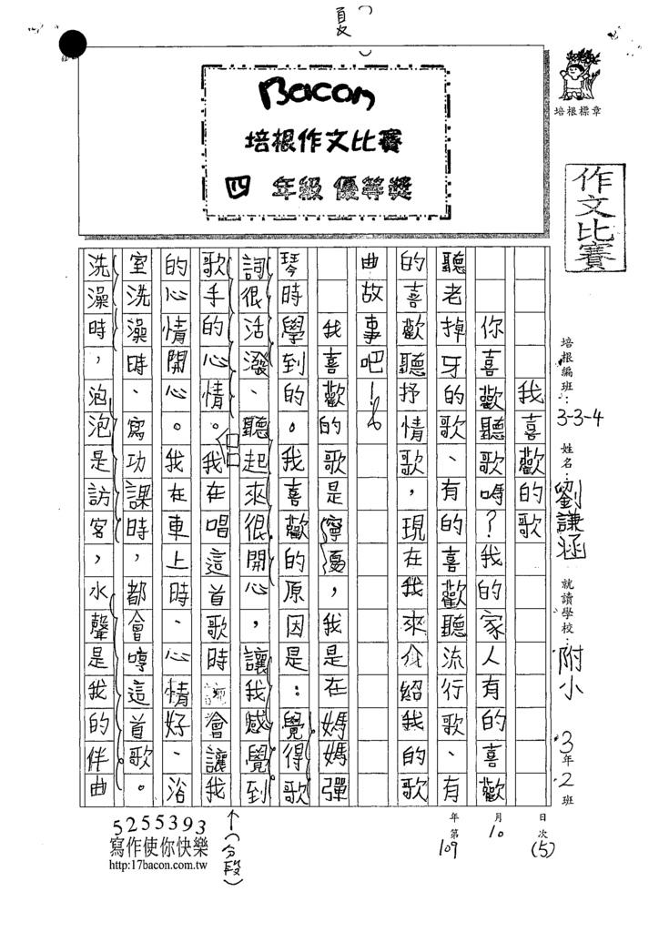 109W4205劉○涵 (1).tif