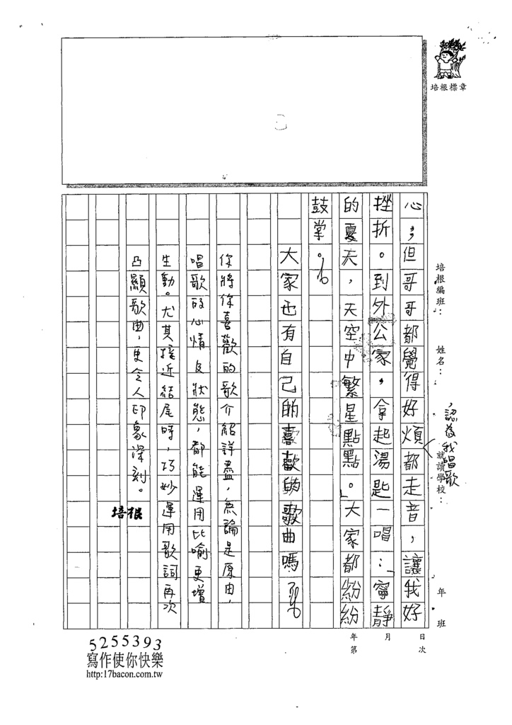 109W4205劉○涵 (3).tif