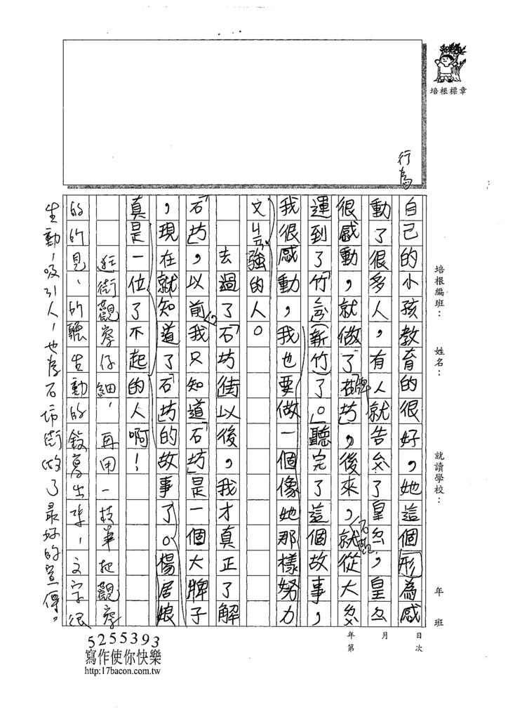 109W3207謝○澄(3).tif