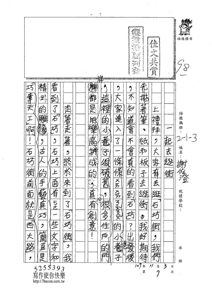 109W3207謝○澄(1).tif