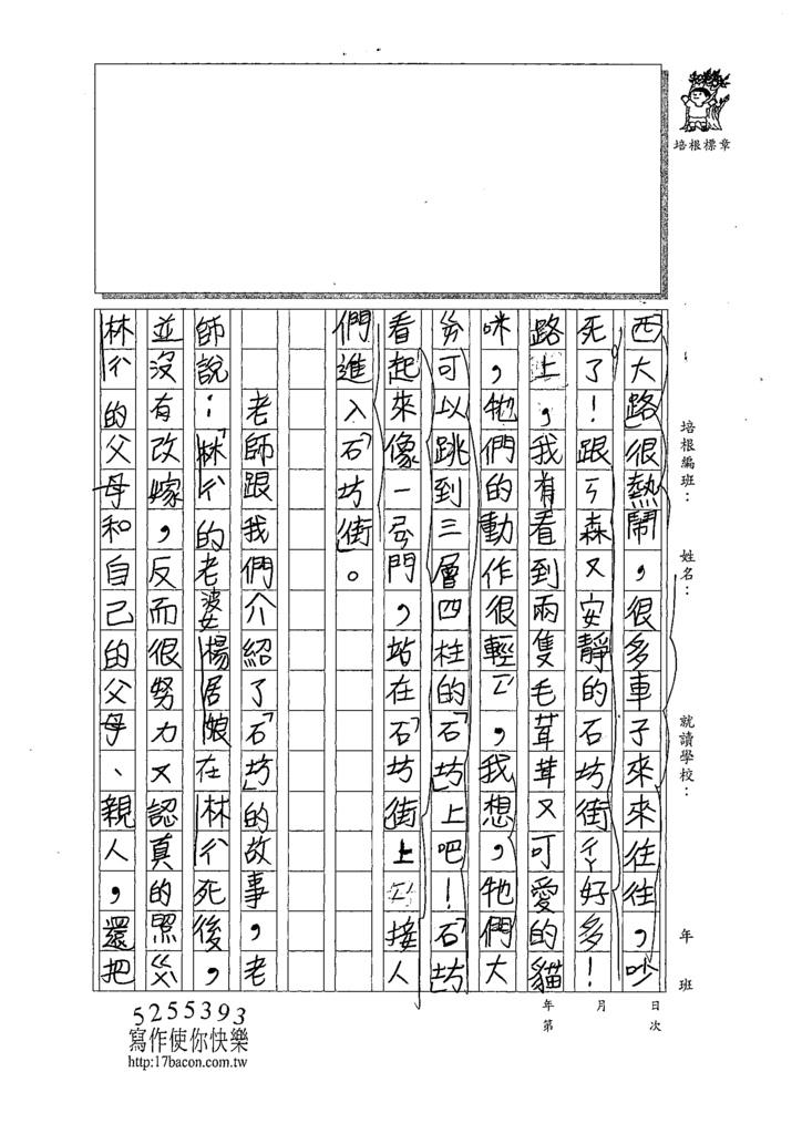 109W3207謝○澄(2).tif