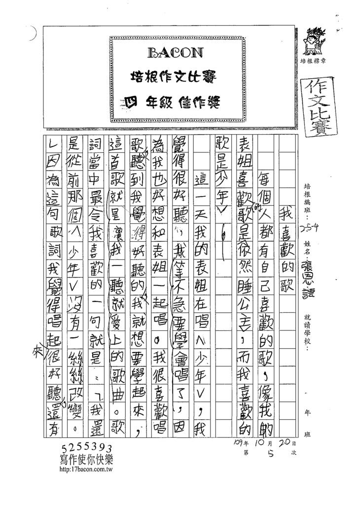 109W4205張○語 (1).tif