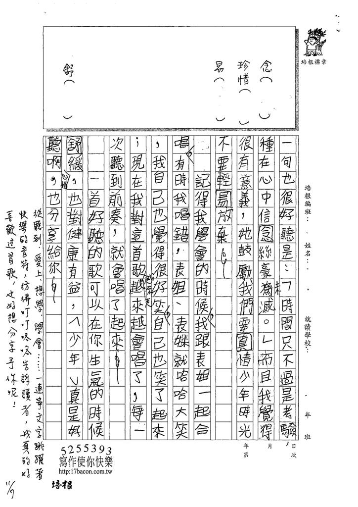 109W4205張○語 (2).tif