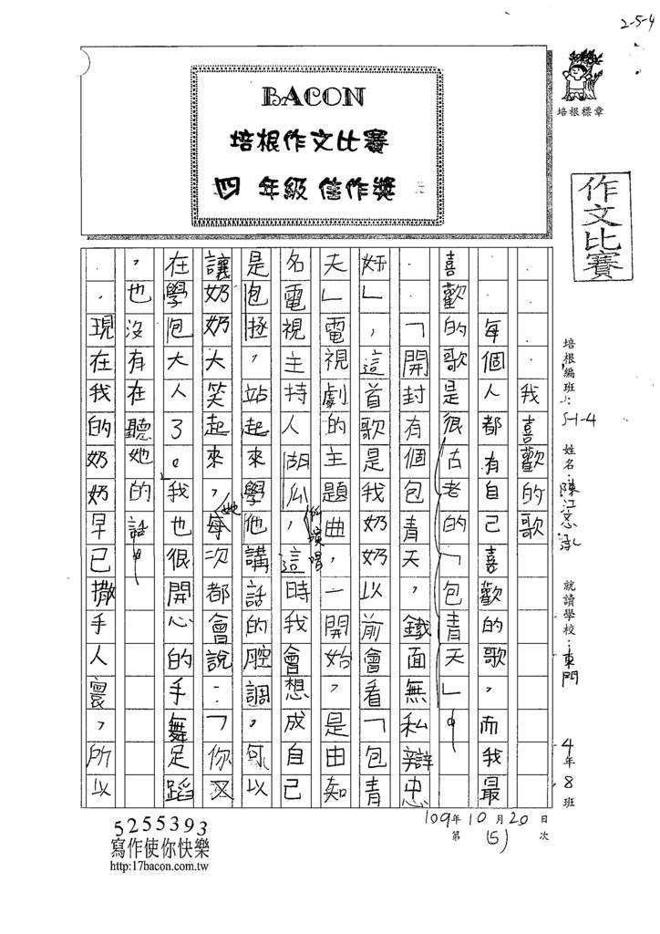 109W4205陳江○承 (1).tif