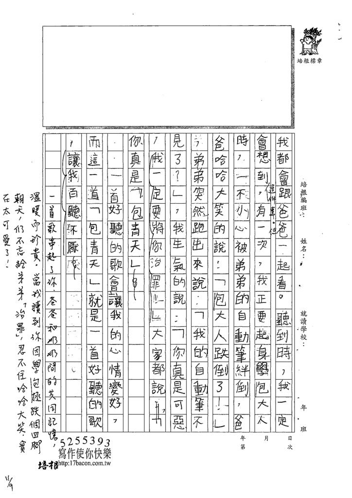 109W4205陳江○承 (2).tif