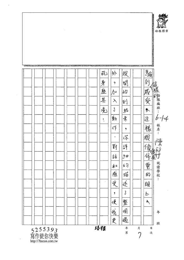 109W4207陳○竹 (3).tif