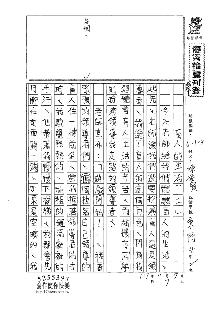 109W4207陳○賢 (1).tif