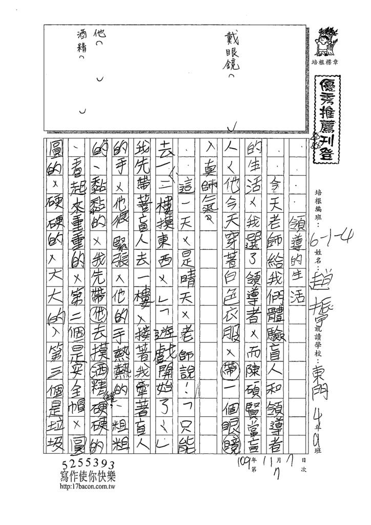 109W4207趙○宇 (1).tif