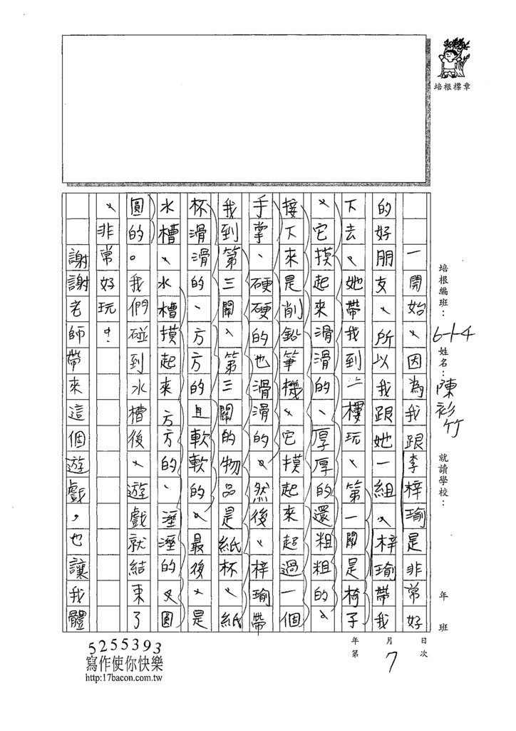 109W4207陳○竹 (2).tif