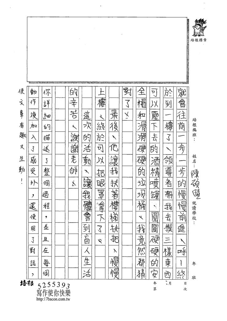 109W4207陳○賢 (2).tif