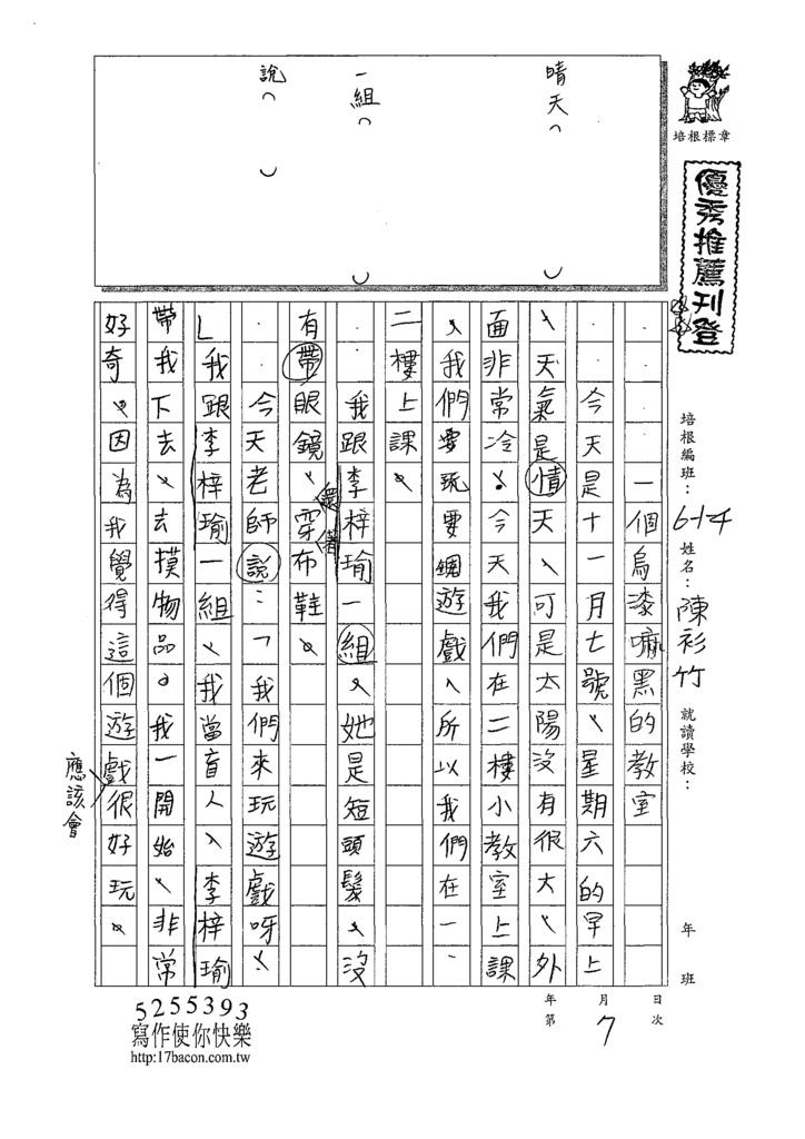 109W4207陳○竹 (1).tif