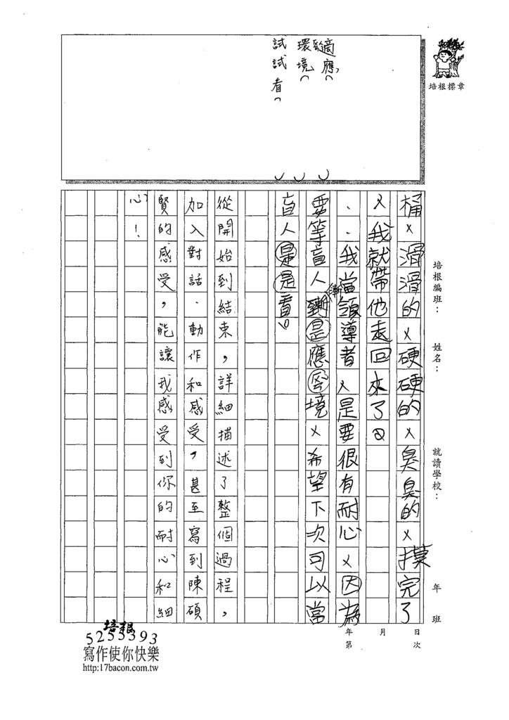 109W4207趙○宇 (2).tif